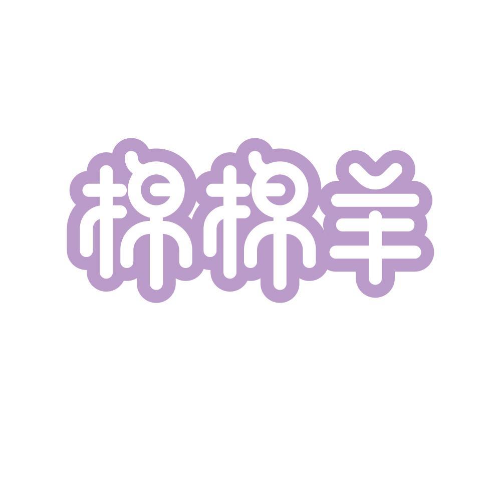 棉棉羊商标