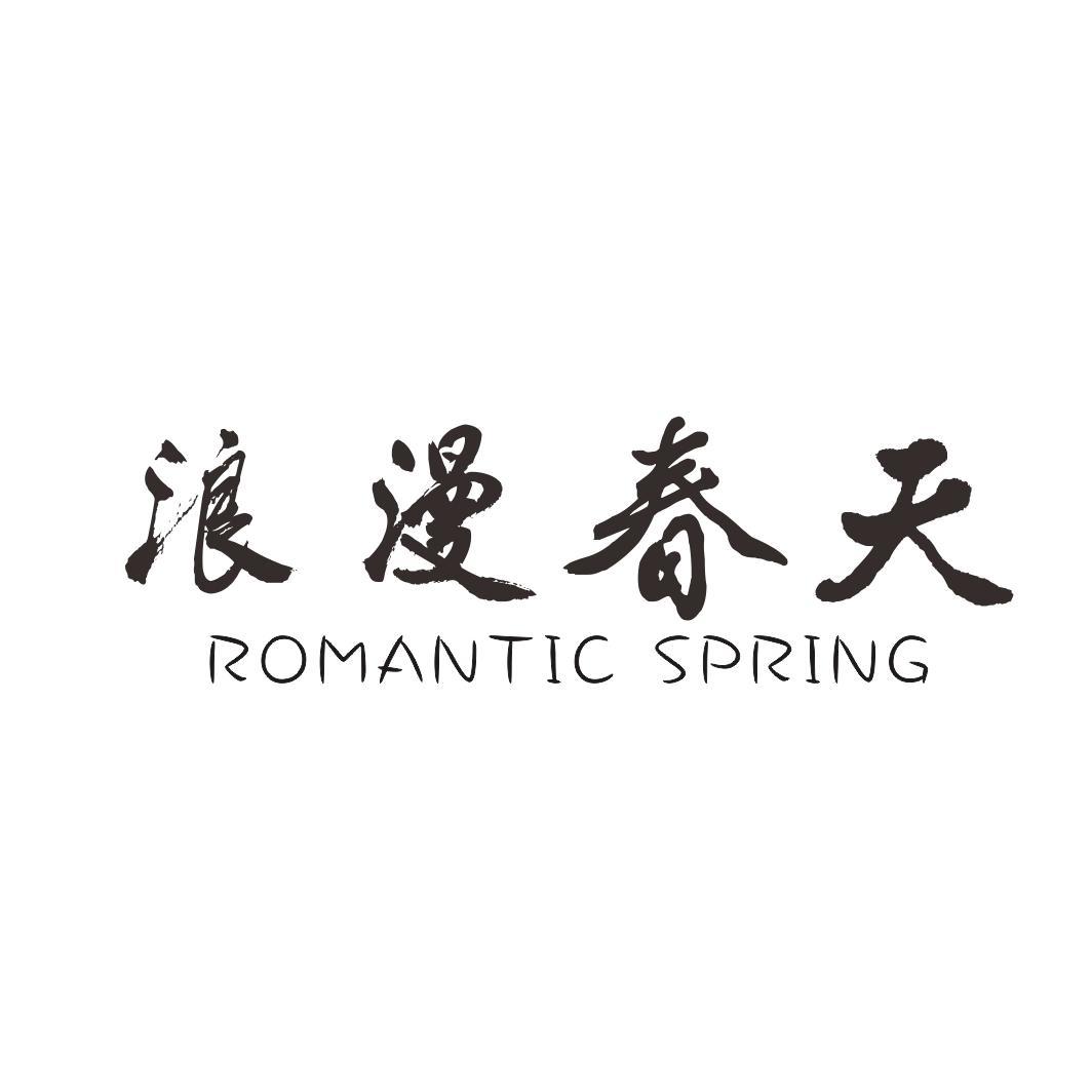 浪漫春天 ROMANTIC SPRING