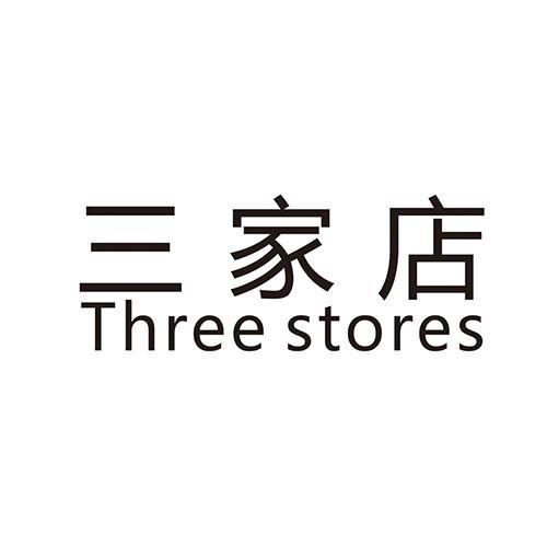 三家店 THREE STORES
