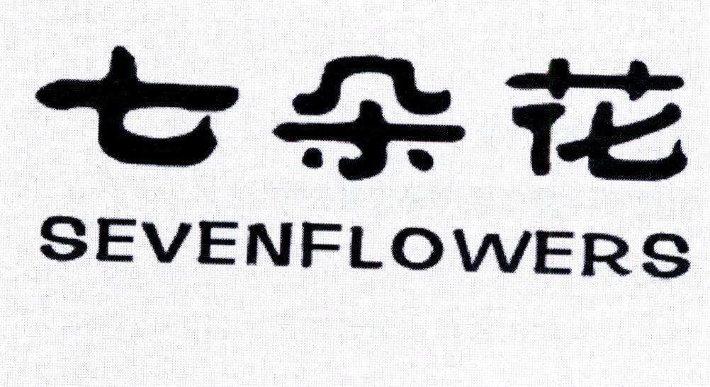 七朵花 SEVENFLOWERS