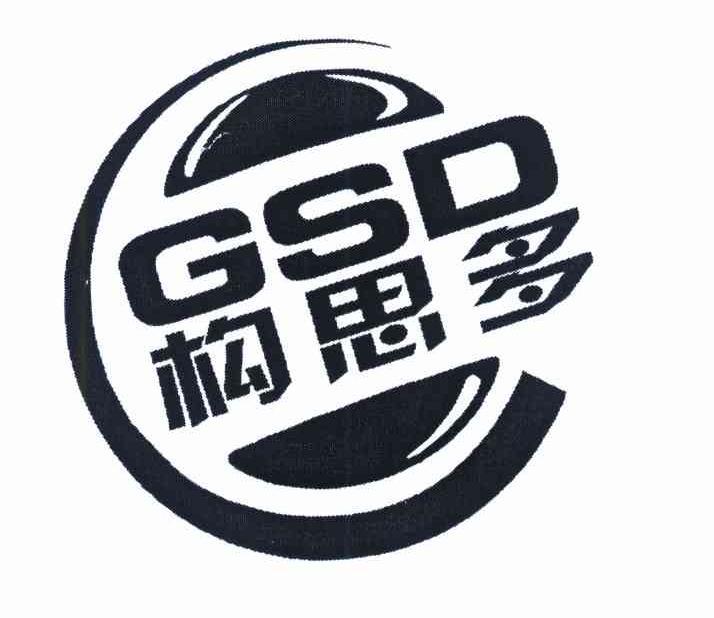 构思多 GSD商标