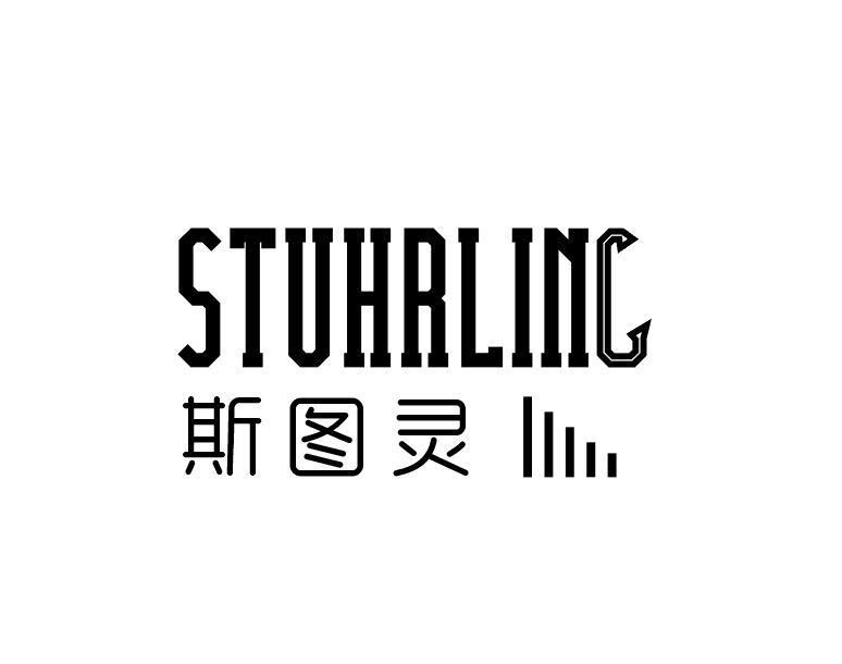 斯图灵 STUHRLING