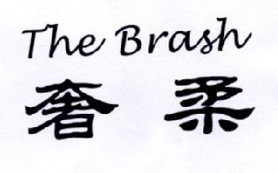 奢柔  THE BRASH