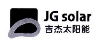 吉杰太阳能  JG SOLAR