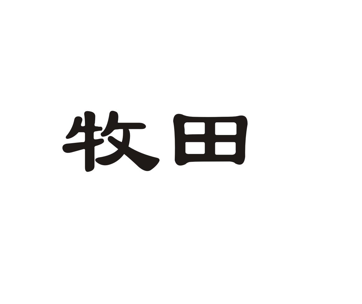 牧田陶瓷名片设计样板