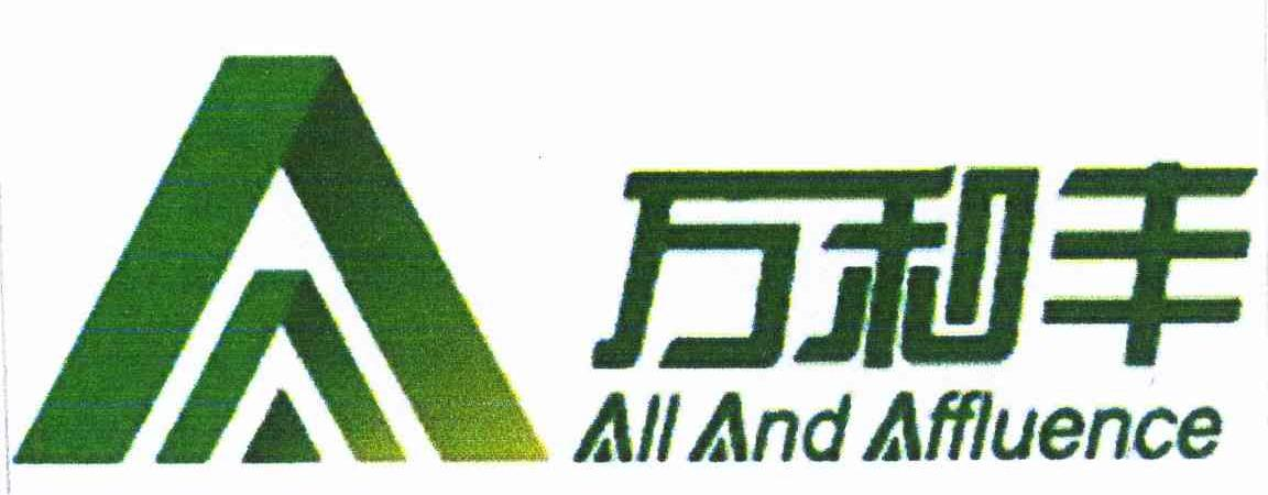 万和丰 ALL AND AFFLUENCE A