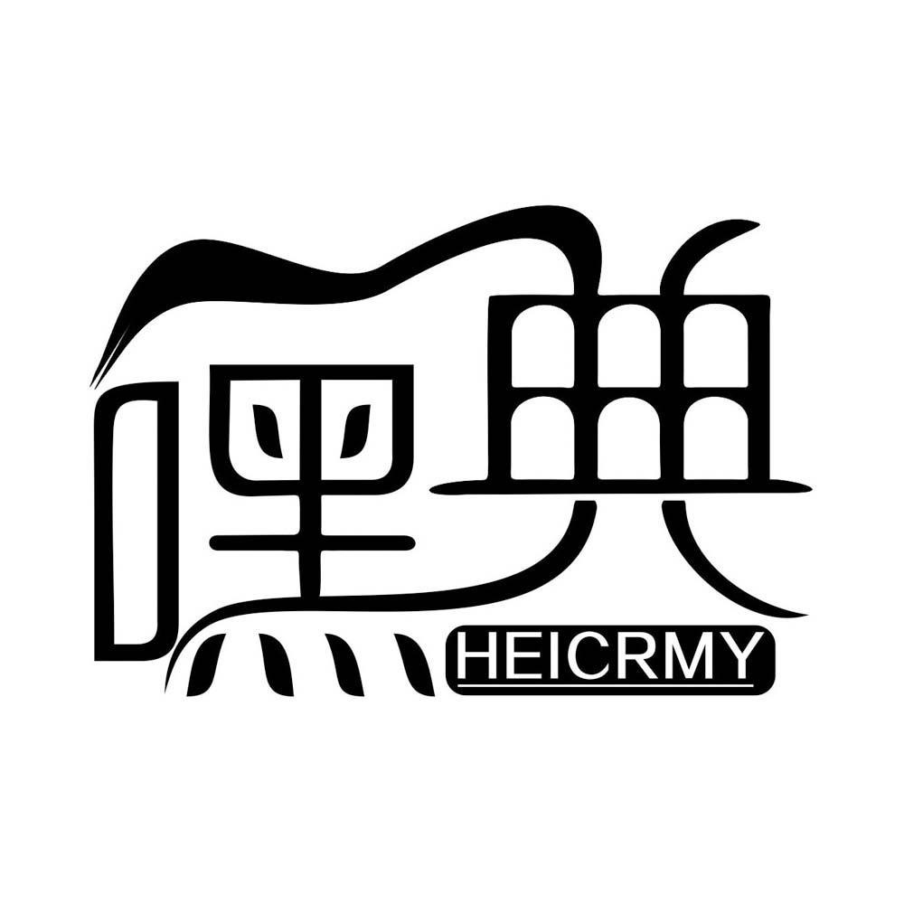 嘿典 HEICRMY