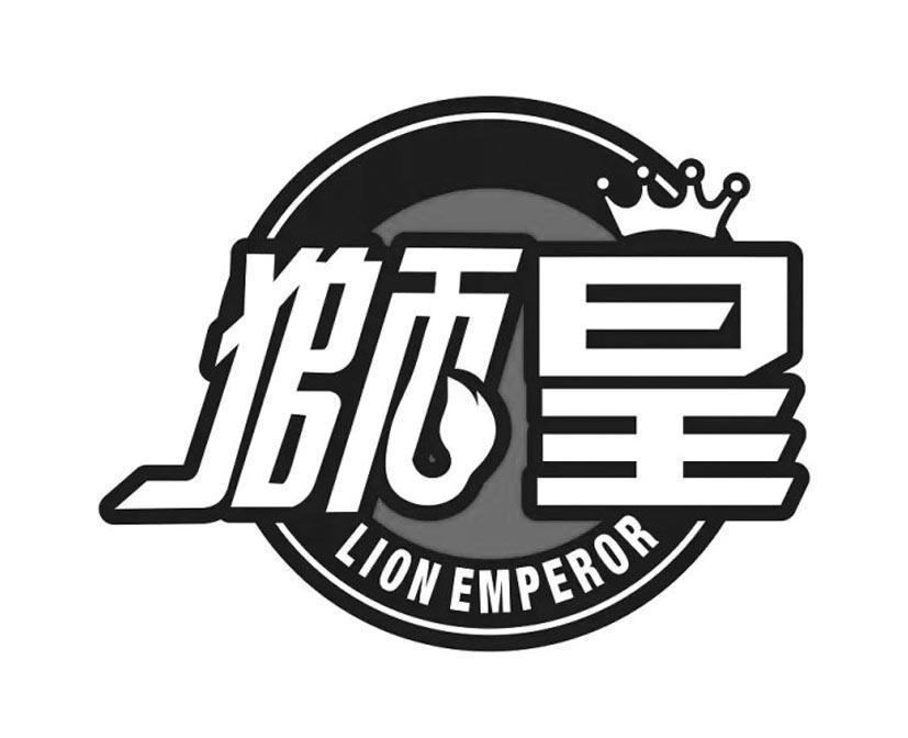狮皇  LION EMPEROR