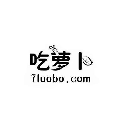 吃萝卜 7LUOBO.COM