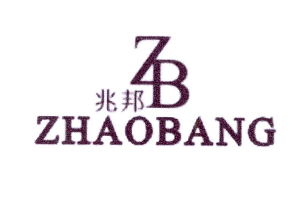 兆邦 ZB