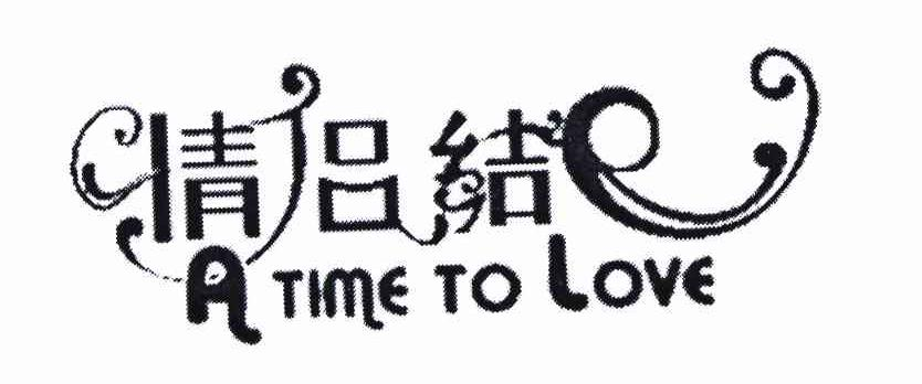 情侣结 A TIME TO LOVE