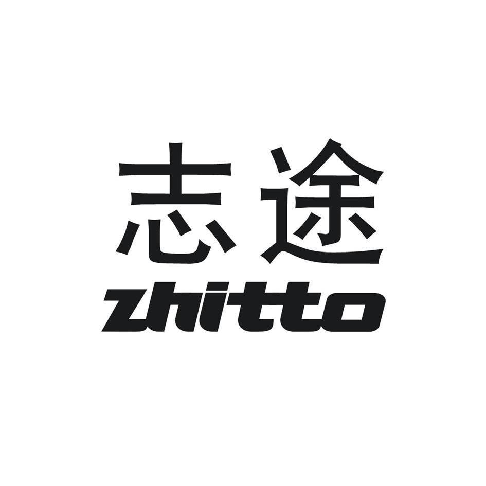 志途 ZHITTO