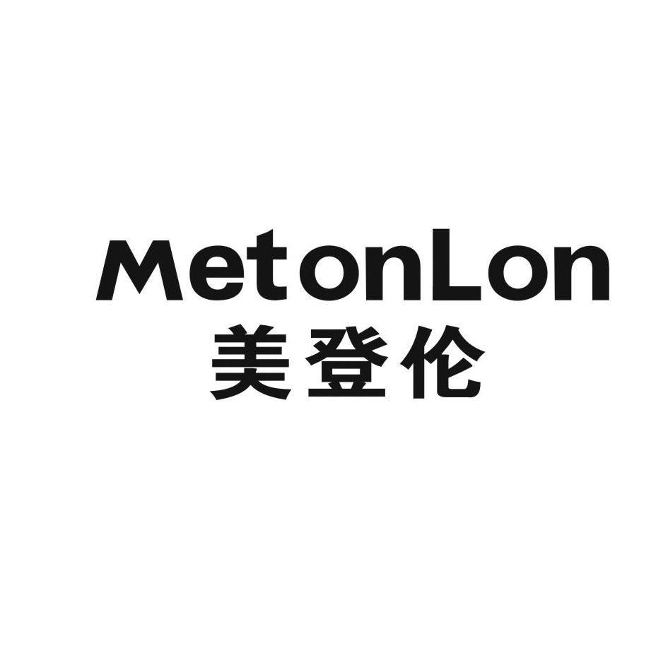 美登伦 METONLON