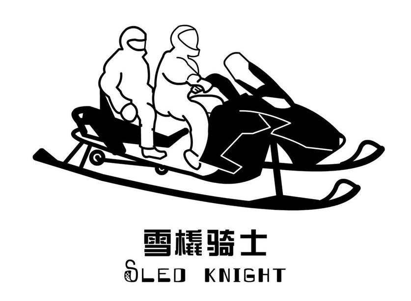 雪橇骑士 SLED KNIGHT