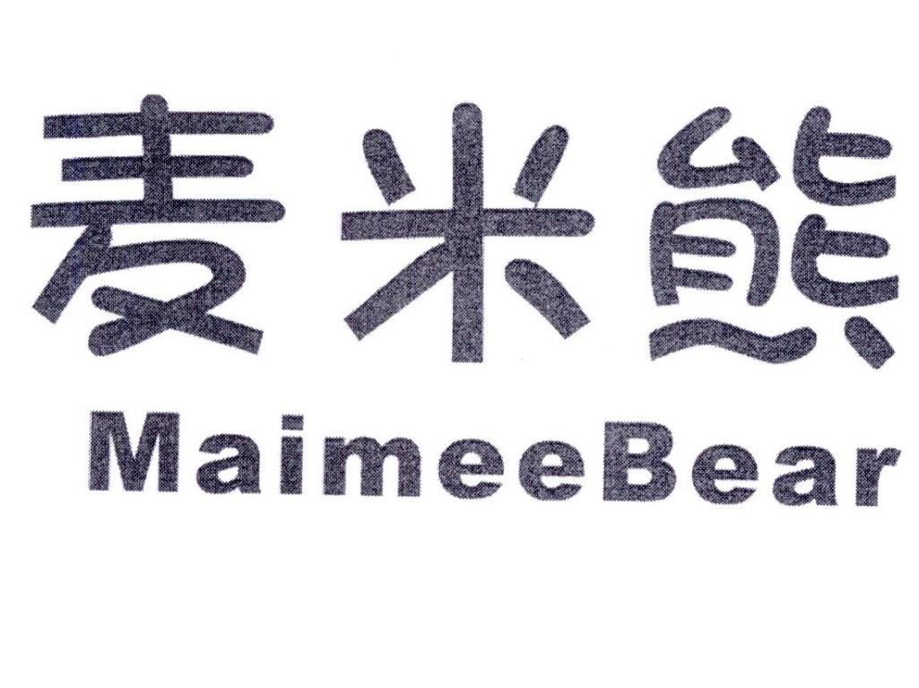 麦米熊 MAIMEEBEAR