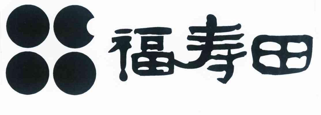 福寿田商标转让