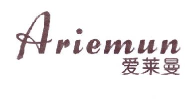 愛萊曼 ARIEMUN