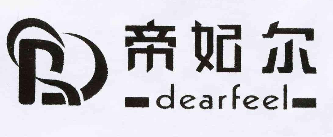 帝妃尔 DEARFEEL商标转让