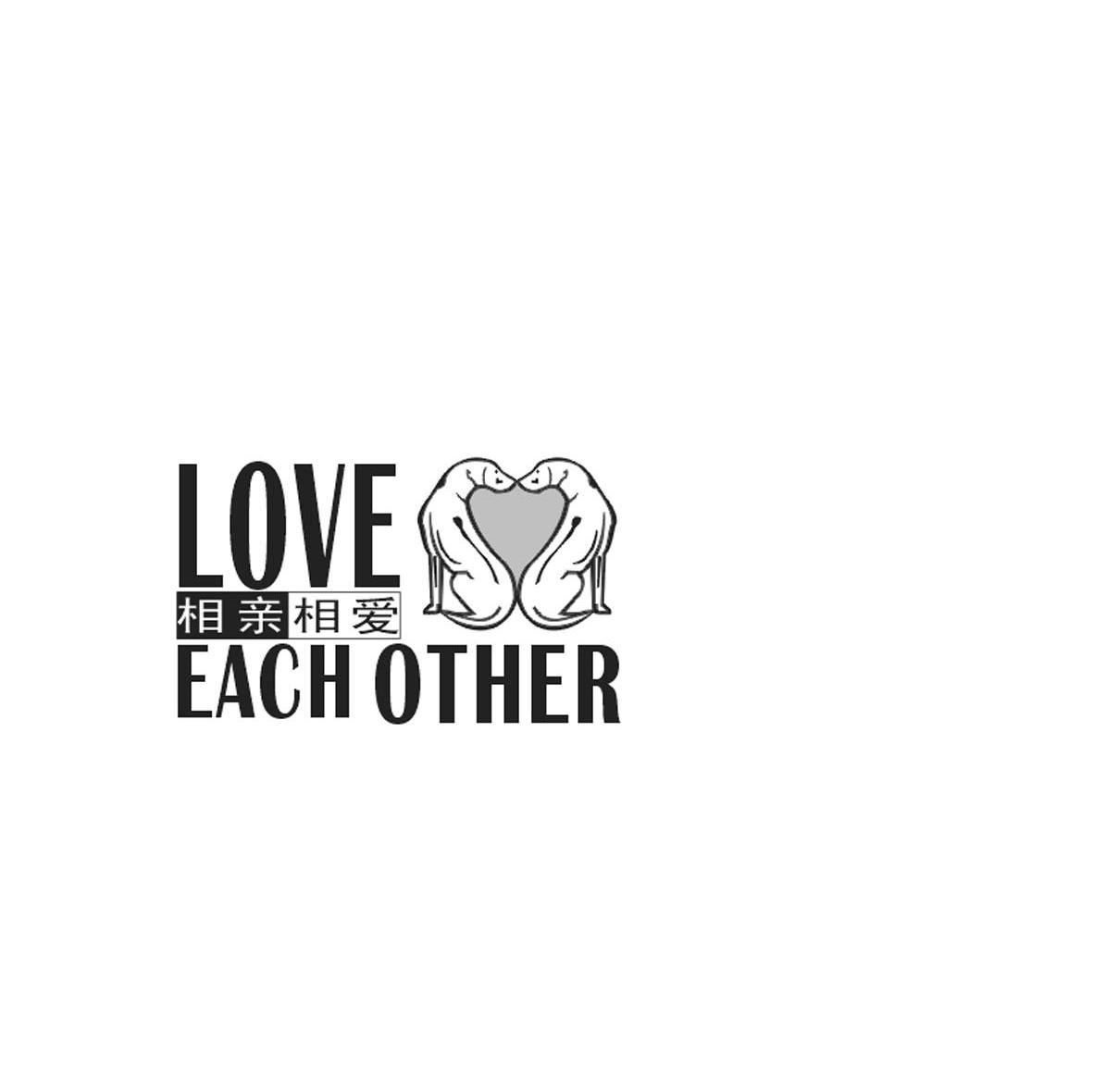 相亲相爱 LOVE EACH OTHER