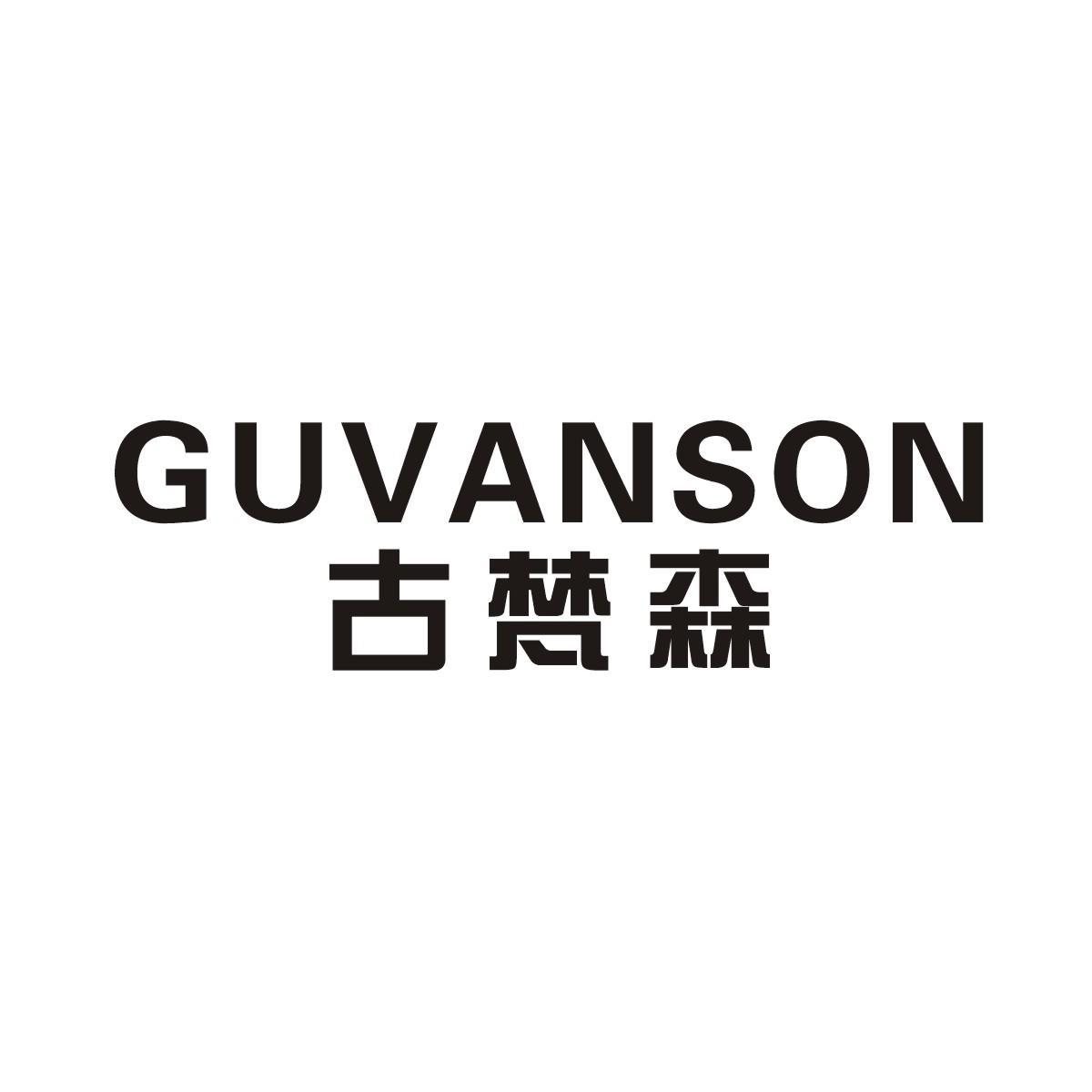 古梵森  GUVANSON