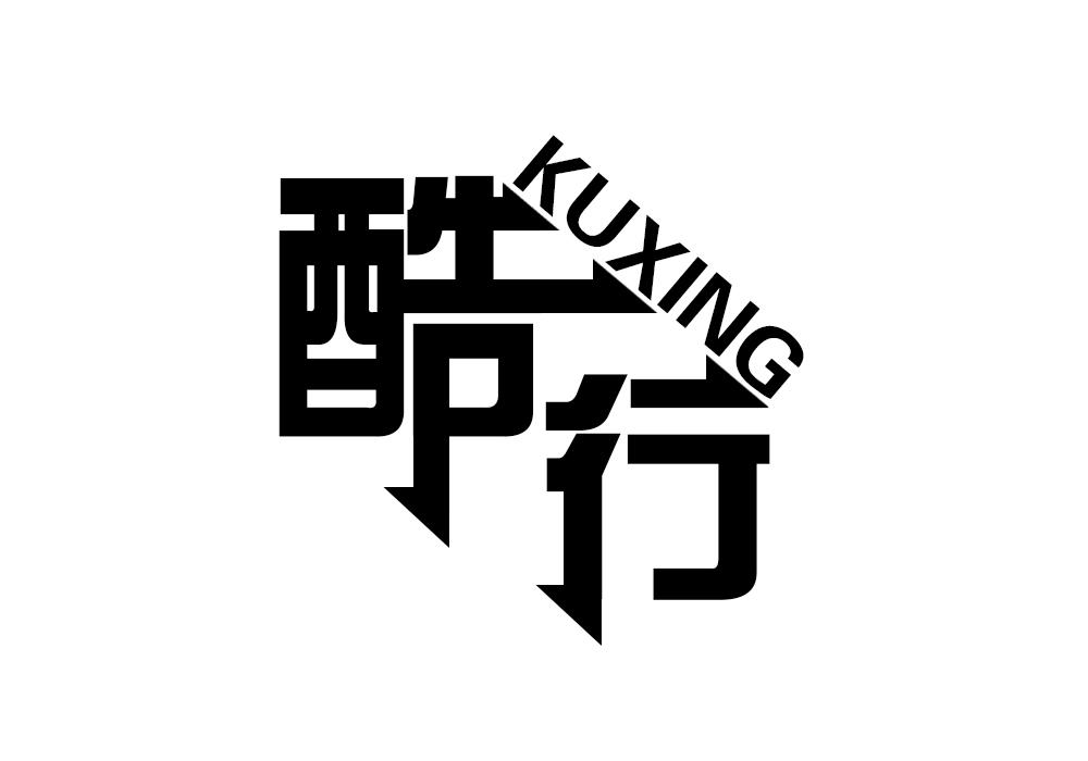 酷行 KU XING