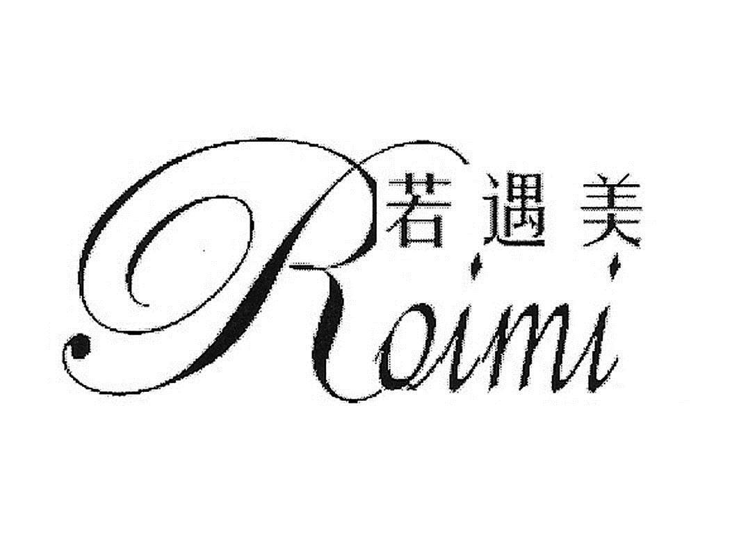 若遇美 ROIMI