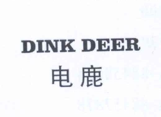 电鹿 DINK DEER
