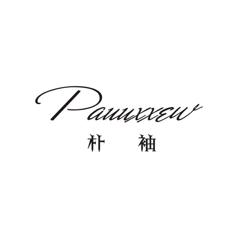 朴袖 PAUUXXEW
