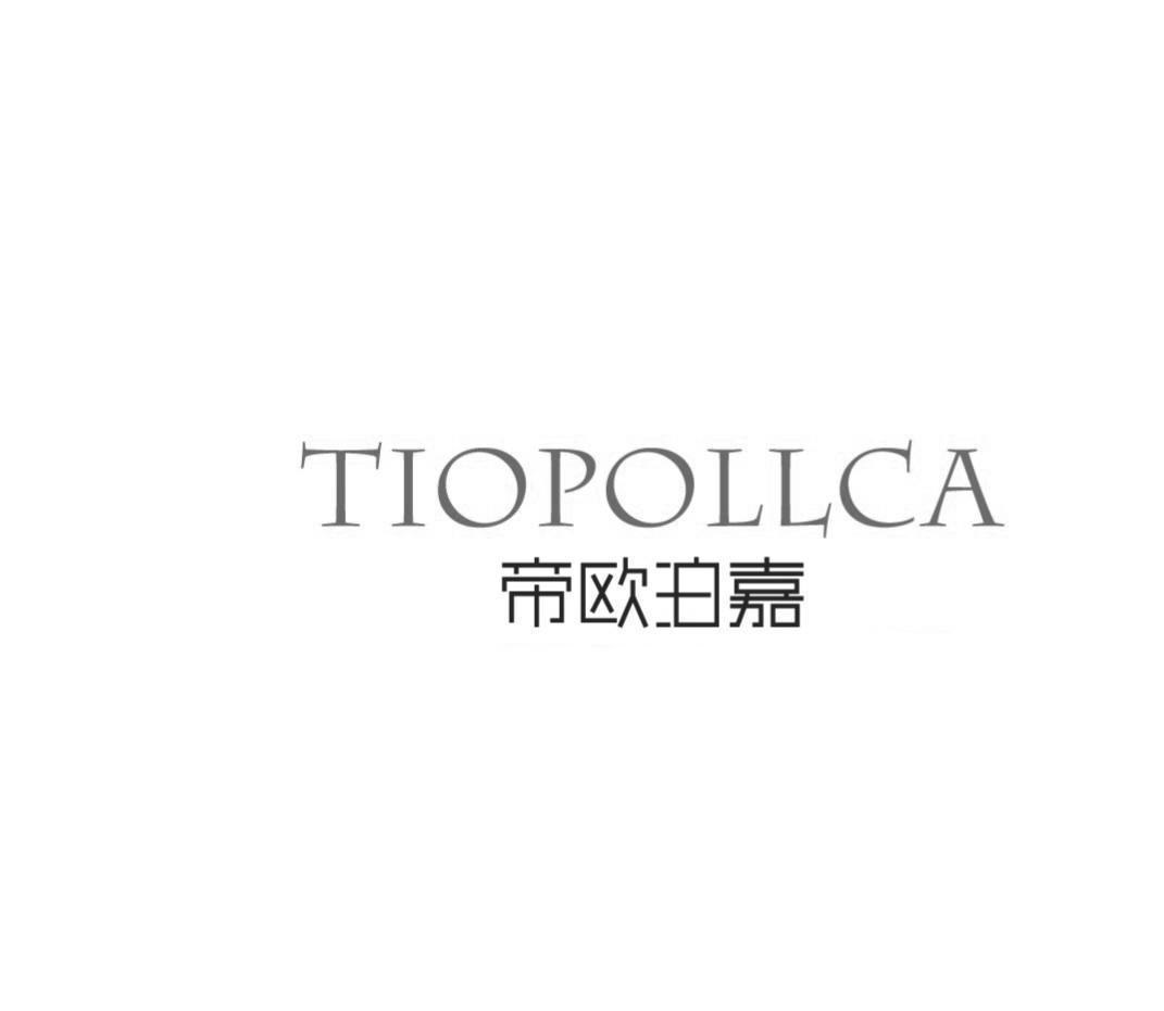 帝欧泊嘉 TIOPOLLCA