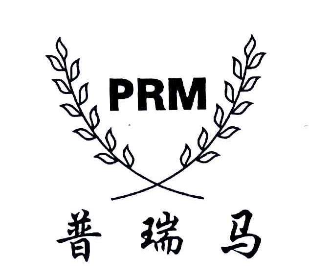 普瑞马;PRM
