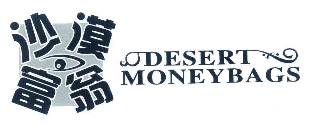 沙漠富翁;DESERT MONEYBAGS