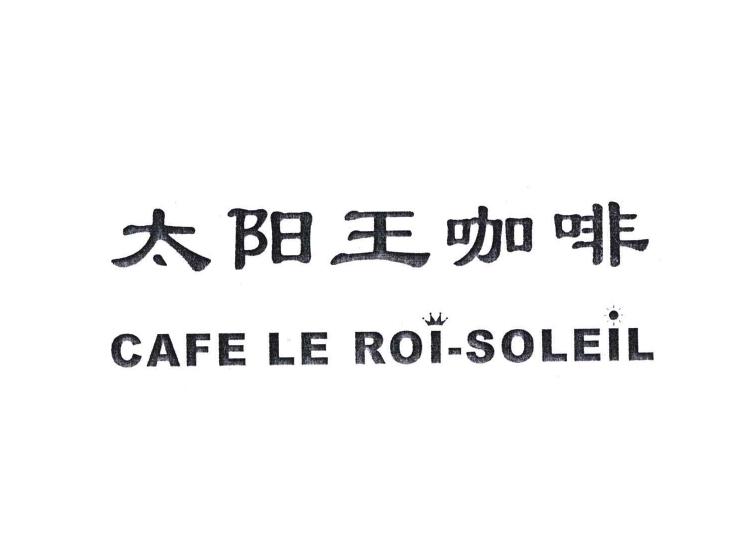 太阳王咖啡;CAFE LE ROI-SOLEIL