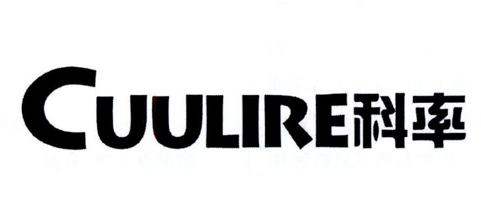 科率 CUULIRE