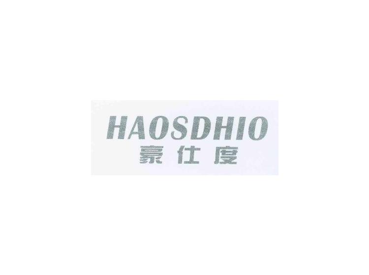 豪仕度 HAOSDHIO