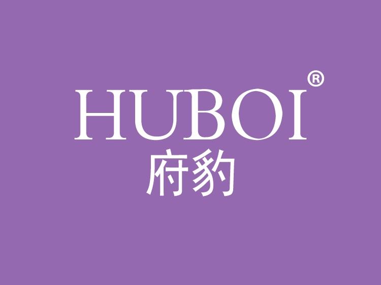 府豹 HUBOI