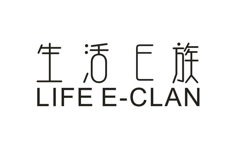 生活E族 LIFE E-CLAN