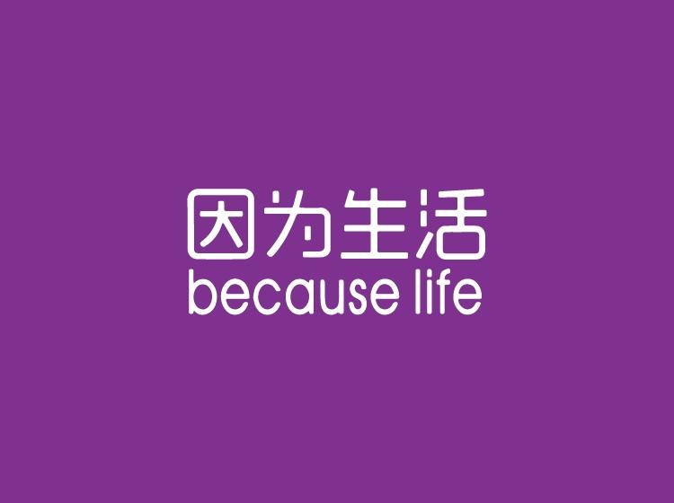 因為生活BECAUSE LIFE