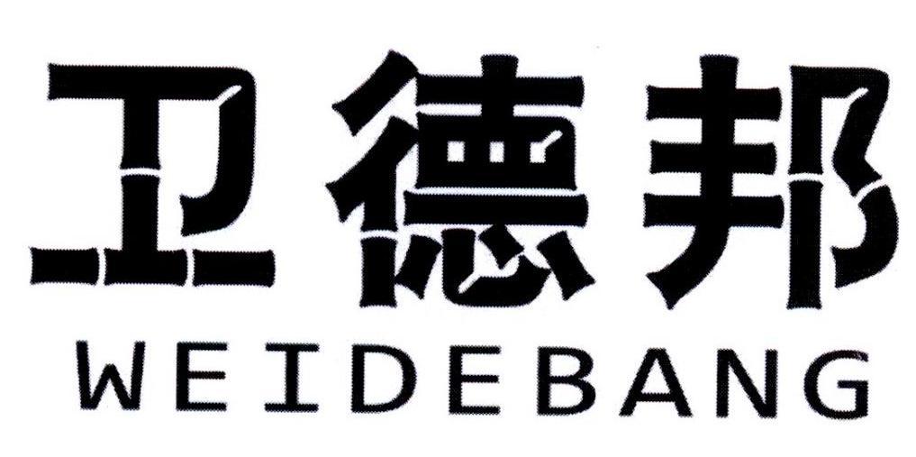 卫德邦商标