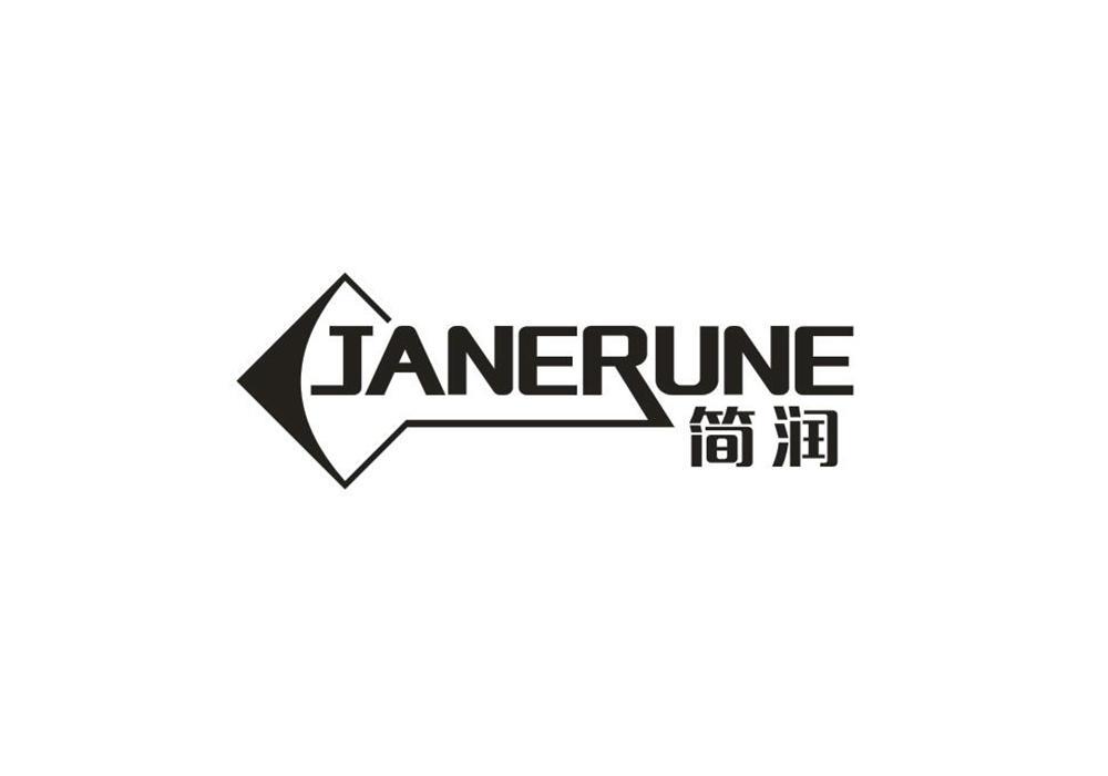 简润 JANERUNE