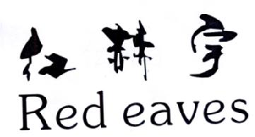 红赫宇 RED EAVES