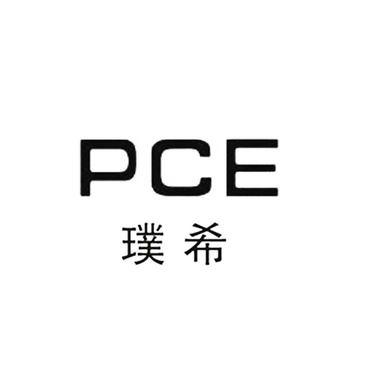 璞希 PCE