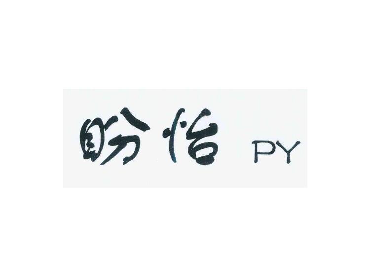 盼怡 PY