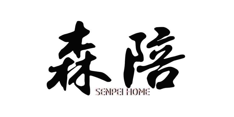 森陪 SENPEI HOME