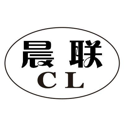 晨联 CL