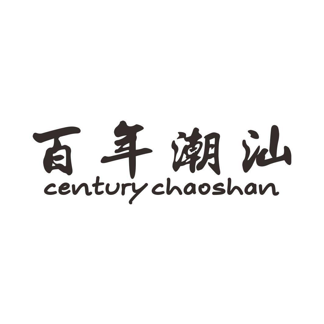 百年潮汕商标