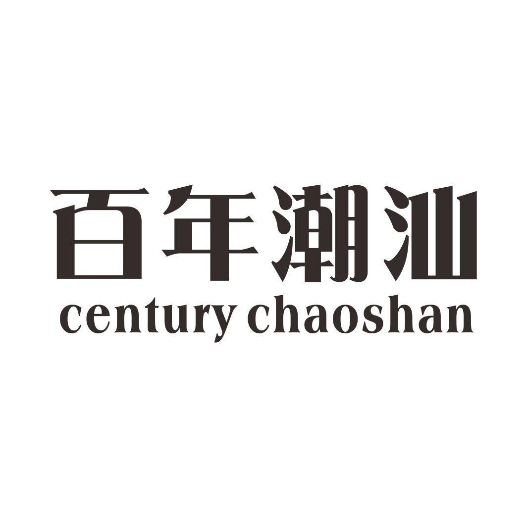 百年潮汕  CENTURY CHAOSHAN