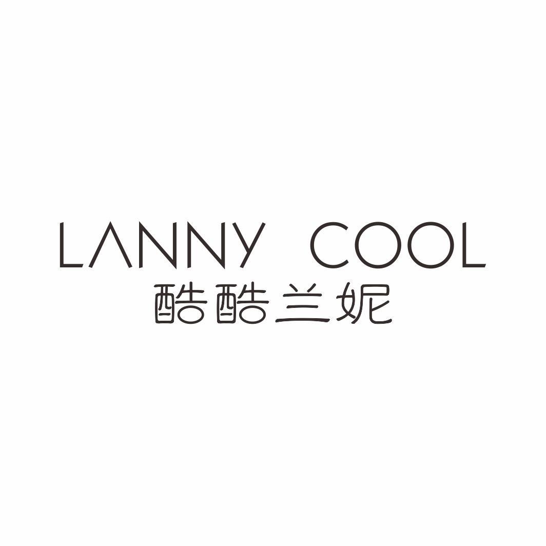 酷酷兰妮 LANNY COOL
