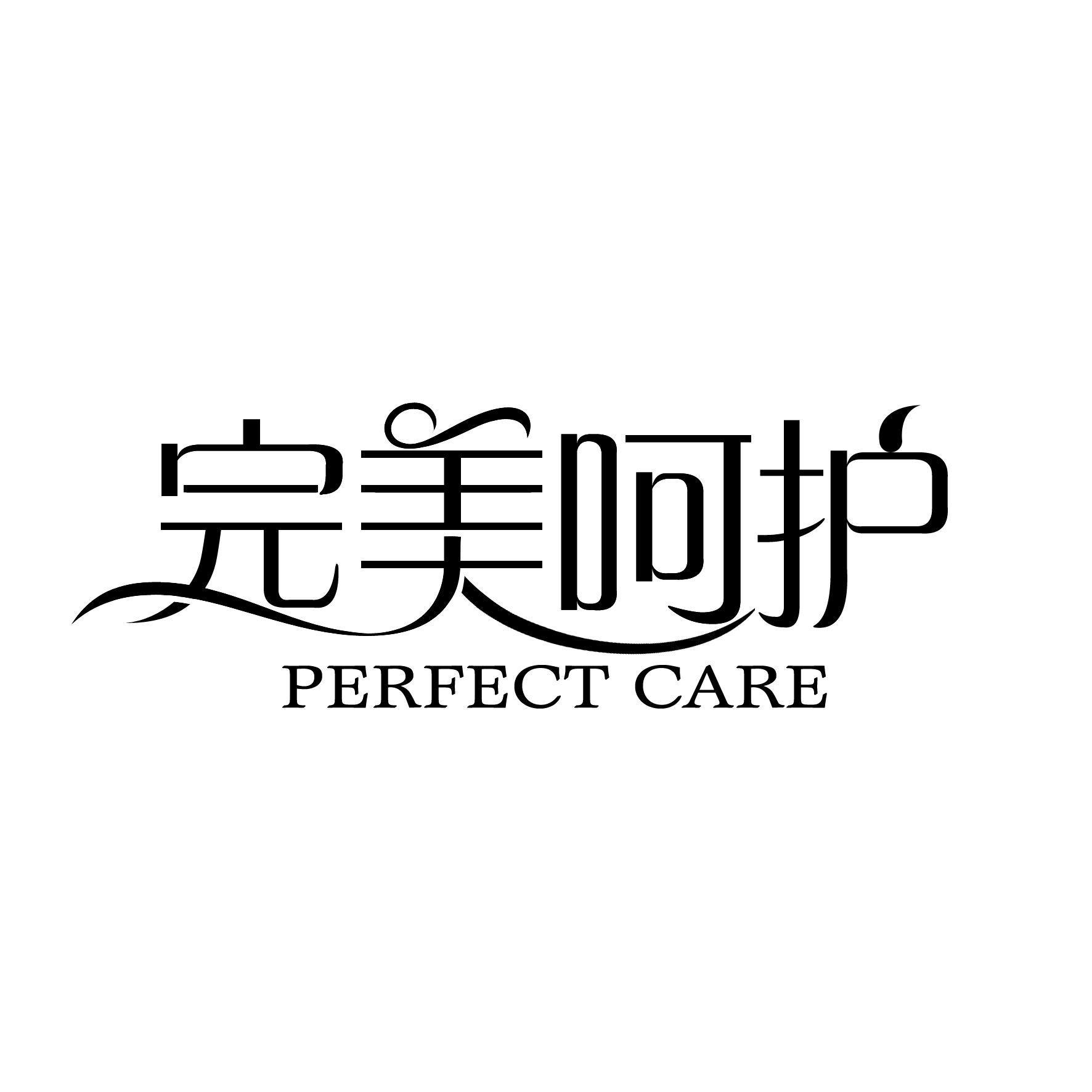 完美呵护 PERFECT CARE