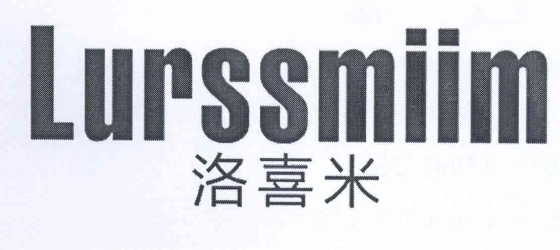 洛喜米 LURSSMIIM