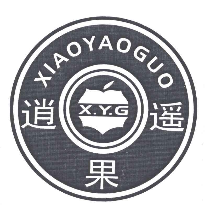 逍遥果;XYG
